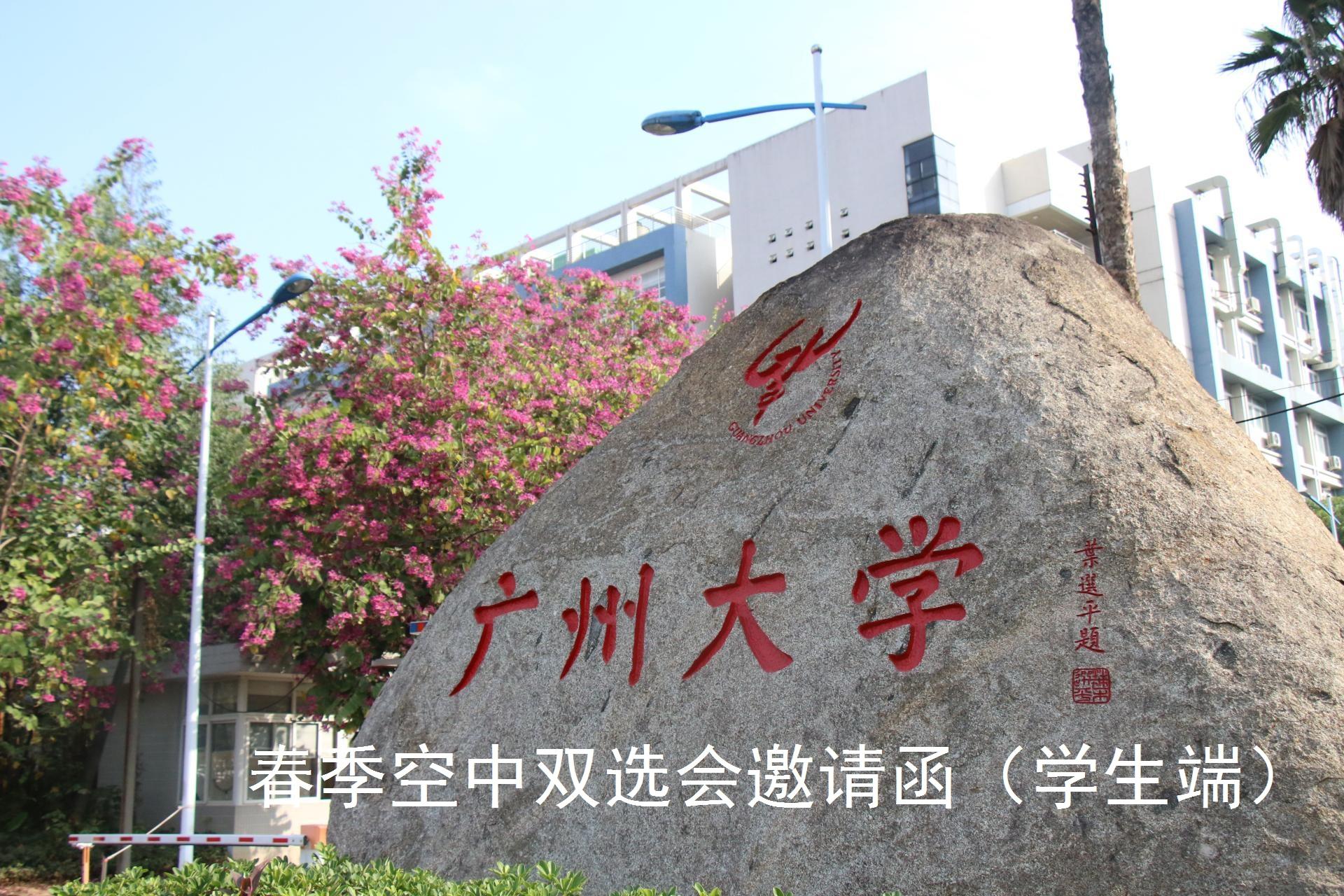 广州大学2021届毕业生春季空中双选会邀请函(学生端)