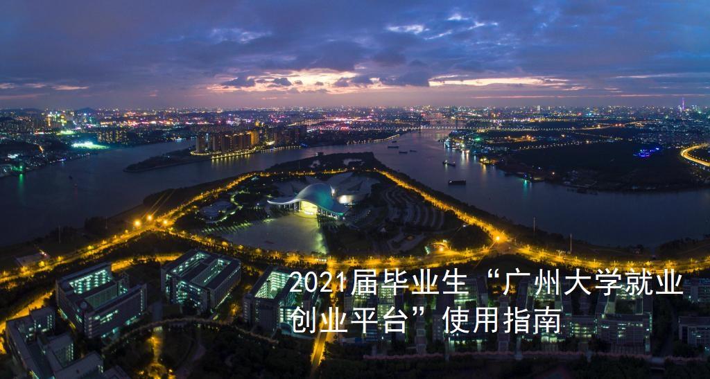 """关于组织2021届本科毕业生使用 """"广州大学就业创业平台""""的通知"""