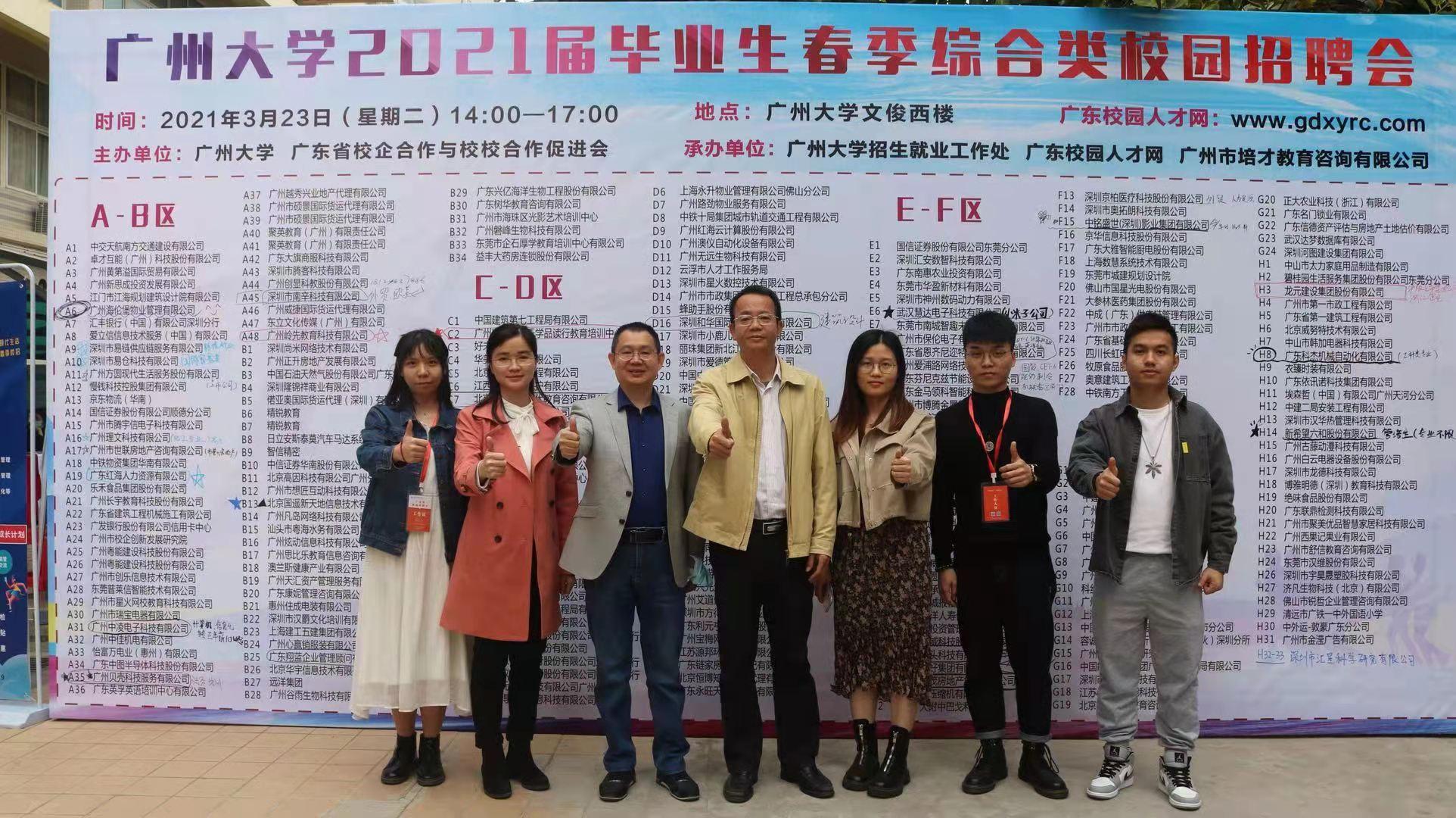 广州大学2021届毕业生春季综合类校园招聘会