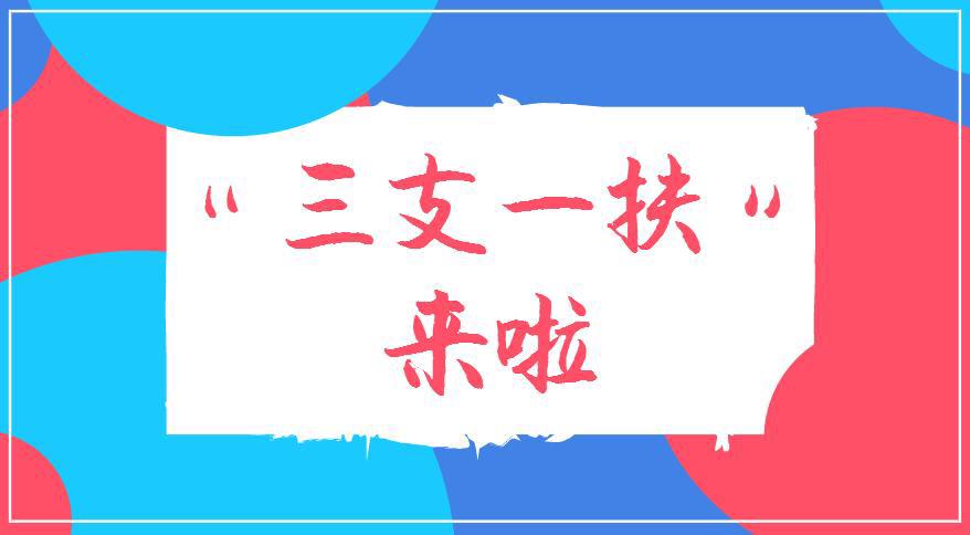 """广东省2021年高校毕业生""""三支一扶""""计划实施工作方案"""